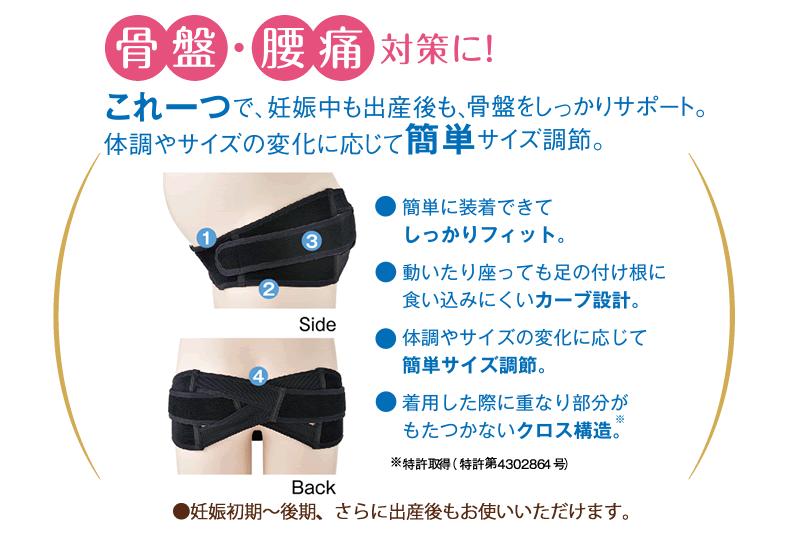 骨盤・腰痛対策に!これ一つで、妊娠中も出産後も骨盤をしっかりサポート。体調やサイズの変化に応じて簡単サイズ調整。 ●単に装着出来てしっかりフィット●動いたり座っても足の付け根に食い込みにくいカーブ設計 ●体調やサイズの変化に応じて簡単サイズ調整 ●着用した際に重なり部分がもたつかないクロス構造(特許取得:特許第4302864号) 妊娠初期~後期、さらに出産後もお使いいただけます。