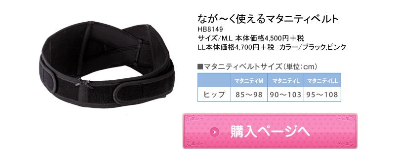 商品名:長く使えるマタニティベルト HB8149 サイズ:M,L 本体価格4,500円+税 、LL 本体価格4,700円+税 カラー:ブラック,ピンク 購入ページへ
