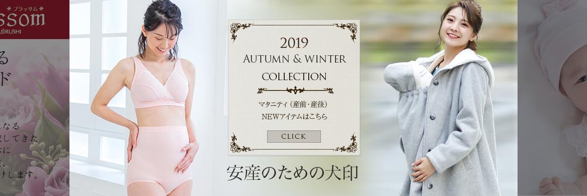 犬印本舗2019秋冬コレクション