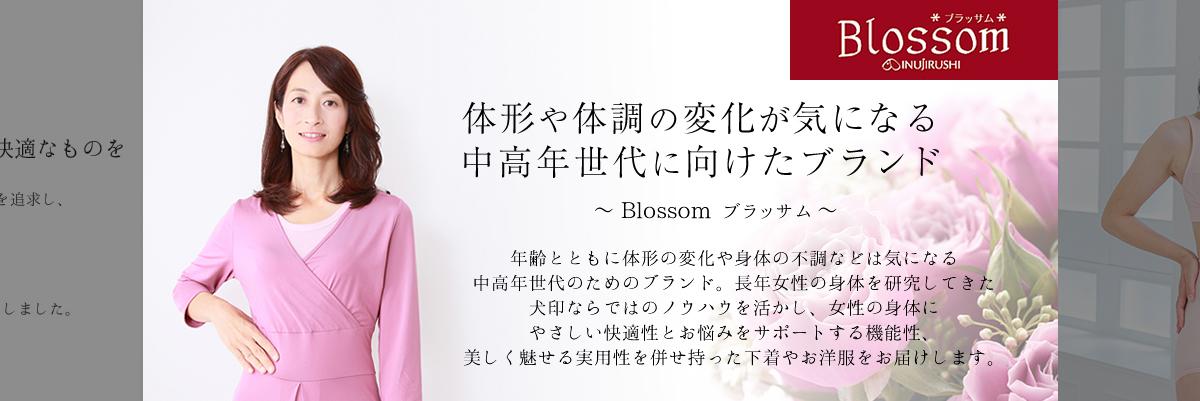 Blossom | 体型や体調の変化が気になる中高年世代に向けたブランドブラッサム