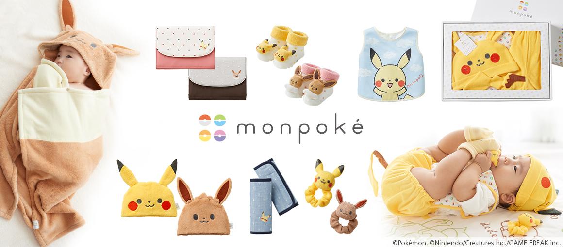 ポケモン公式ブランド モンポケ