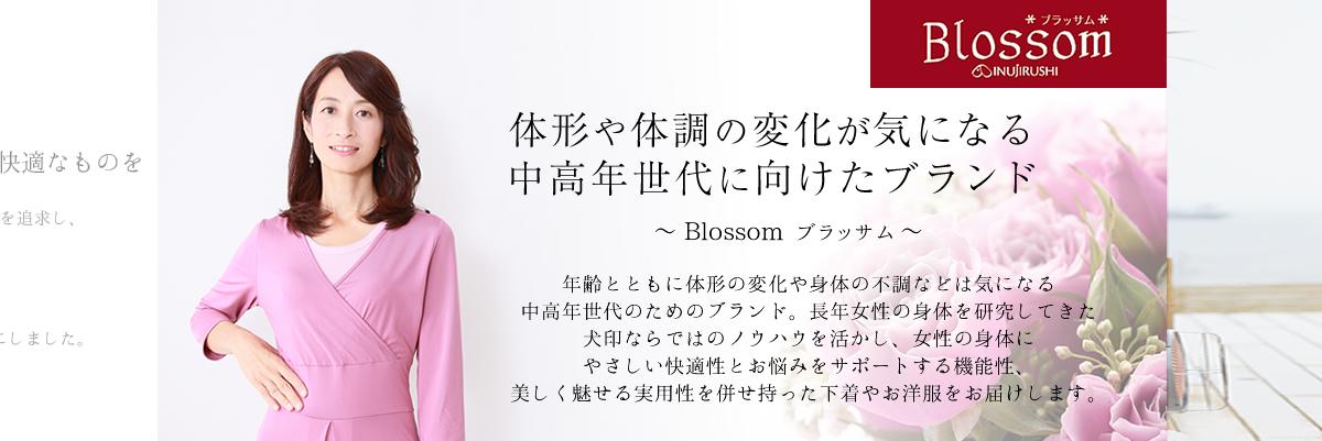 Blossom | 体型や体調の変化が気になる中高年世代に向けたブランド誕生!